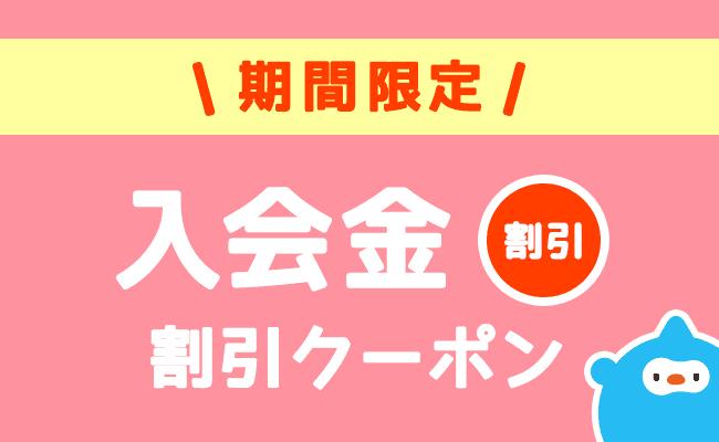 35周年特別割引!!国語的算数教室開講無料体験!!