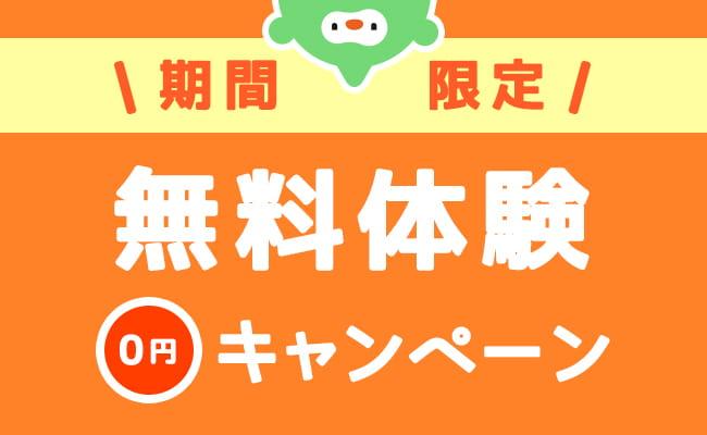 無料体験授業 受付中!