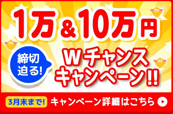 キャンペーン対象の塾に「資料請求」&「入塾」でAmazonギフト券10,000円プレゼント!