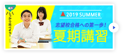 志望校への第一歩!夏期講習