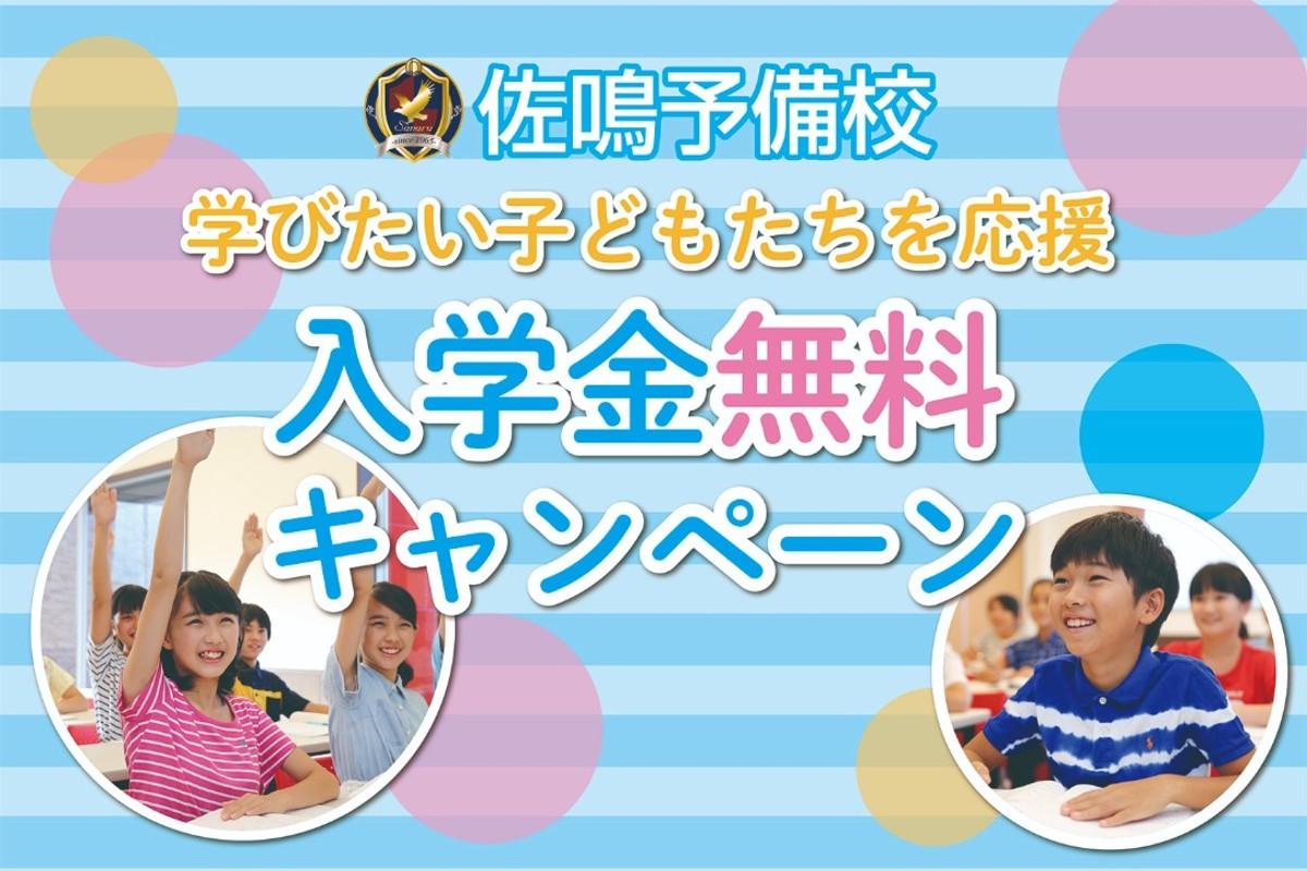 【塾ログ申込限定】学びたい子どもたちを応援!入学金無料キャンペーン
