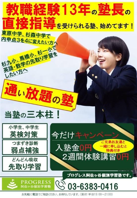 PROGRESS阿佐ヶ谷個別学習塾