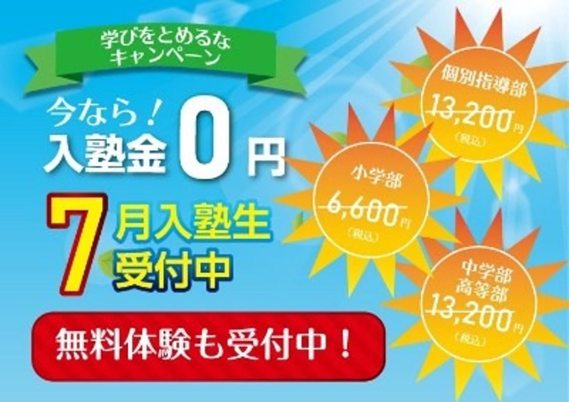 【塾ログ限定】学びたい子どもたちを応援!入塾金無料キャンペーン
