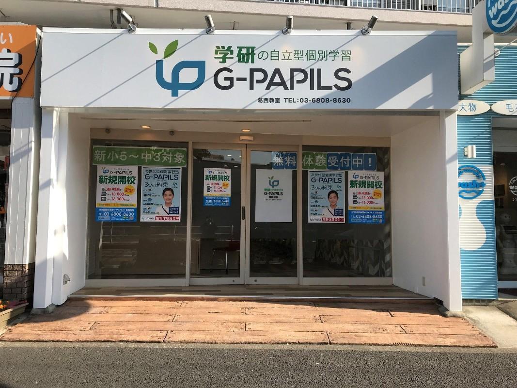 自立型個別学習G-PAPILS(ジー・パピルス)