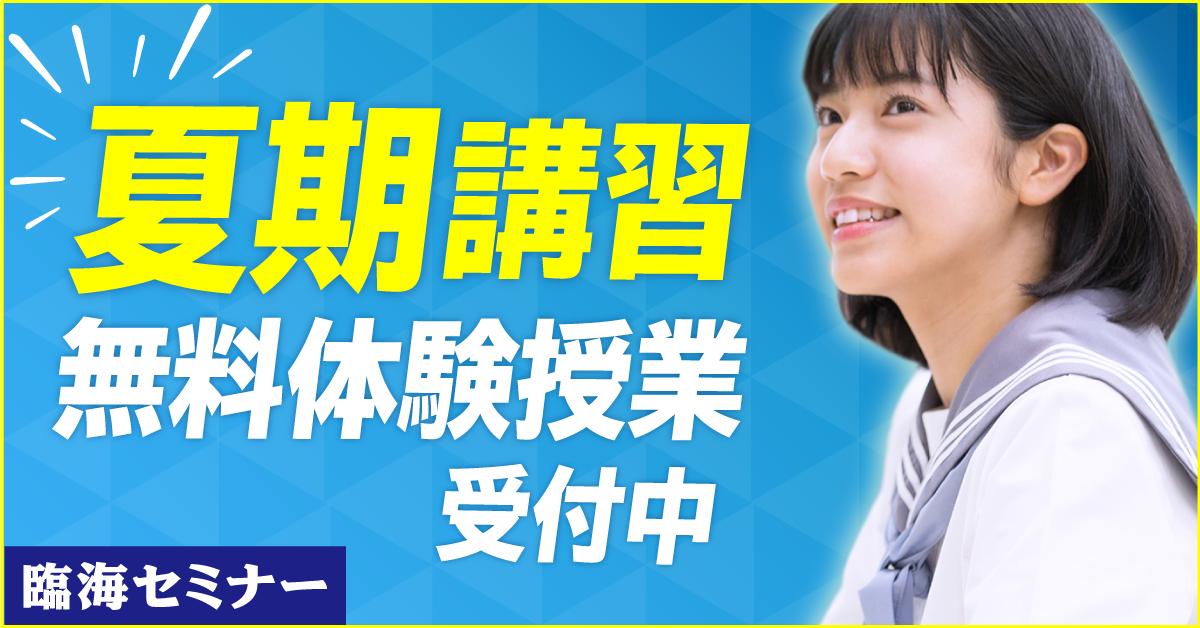 臨海セミナー ESC難関高校受験科 武蔵小杉校