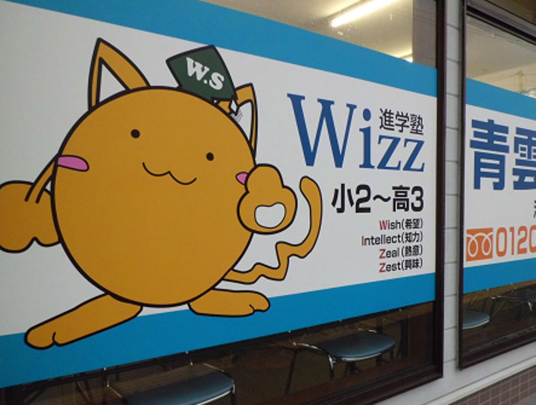 進学塾Wizz青雲学院
