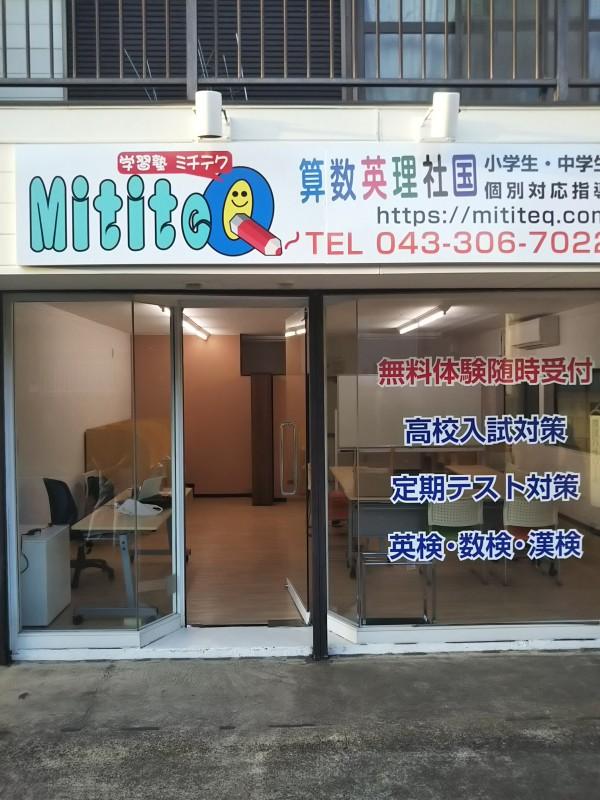 学習塾MititeQ