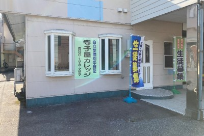自立型個別学習塾 寺子屋カレッジ