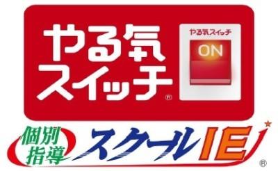 個別指導スクールIE(群馬県/東京都/千葉県/神奈川県)