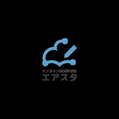オンライン個別学習塾エアスタ