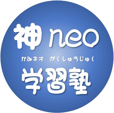 神neo学習塾 オンライン専門