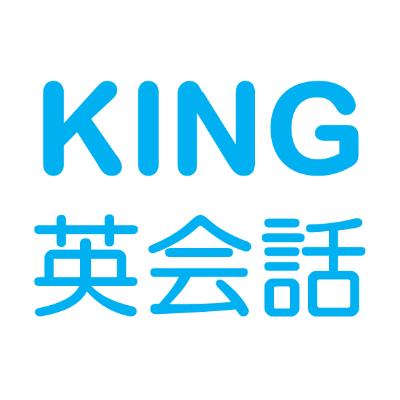 キング英会話