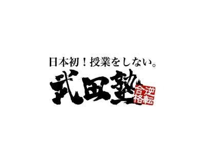 武田塾(富士吉田校)