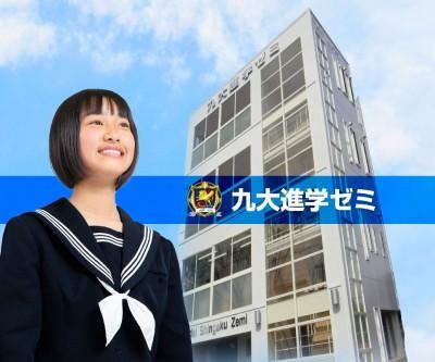 九大進学ゼミ