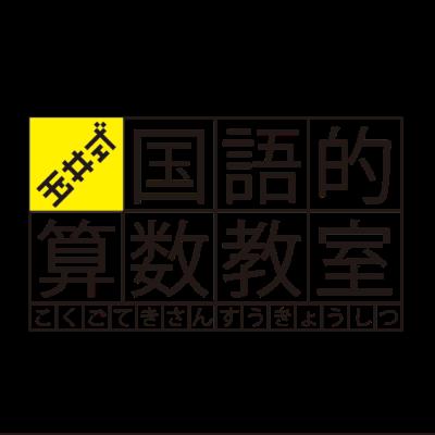 玉井式国語的算数教室(KECグループ)