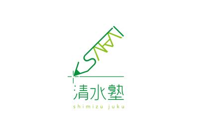 教育プロジェクト清水塾