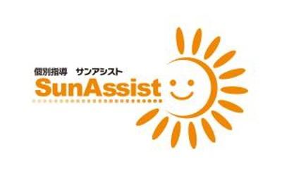 個別指導 Sun Assist