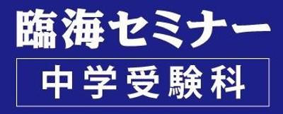 臨海セミナー 中学受験科