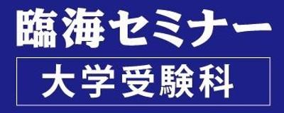 臨海セミナー 大学受験科