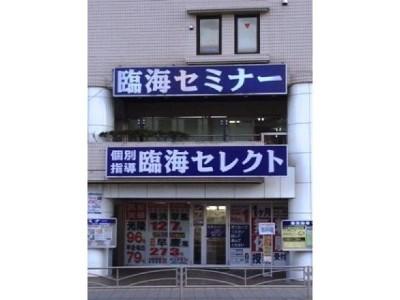 臨海セミナー 小中学部 和田町校