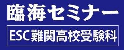 臨海セミナー ESC難関高校受験科