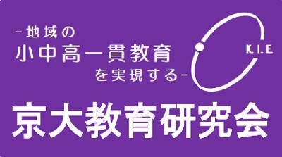 京大教育研究会