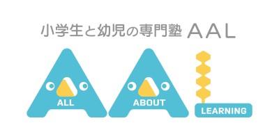 小学生と幼児の専門塾 AAL