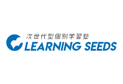 次世代型個別指導学習塾 LEARNING SEEDS