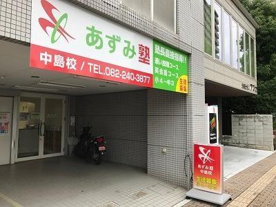 あずみ塾中島校