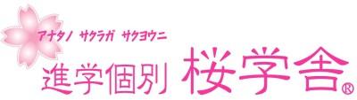 進学個別桜学舎