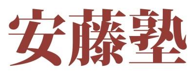 AJ安藤塾 個別指導