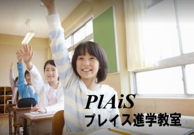 プレイス進学教室