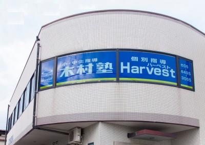 木村塾 個別指導 Harvest 園田支所前校