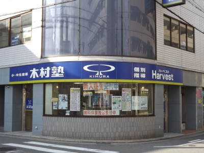 木村塾 個別指導 Harvest 武庫之荘校