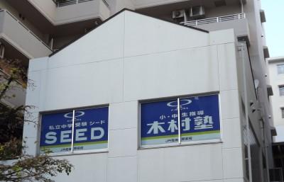 木村塾 個別指導 Harvest JR尼崎駅前校