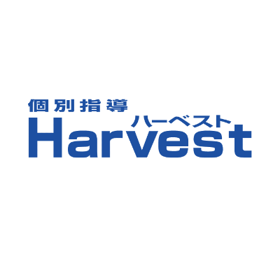 木村塾 個別指導 Harvest