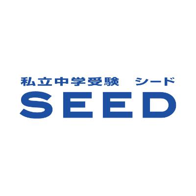 木村塾 私立中学受験 SEED