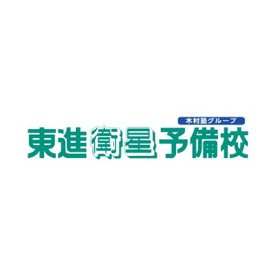 東進衛星予備校【木村塾】