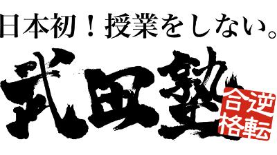 武田塾(取手校)