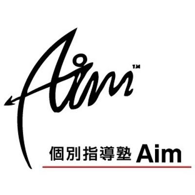 個別指導塾Aim-エイム-
