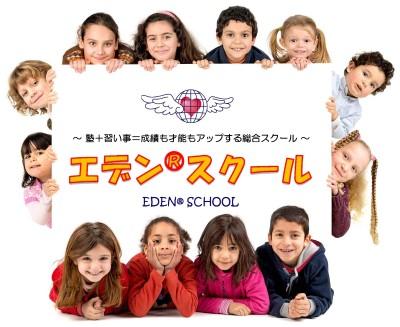 エデンスクール