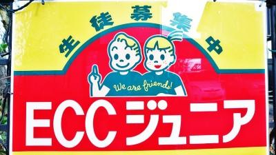 ECCジュニア太田教室