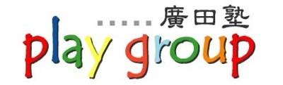 playgroup 廣田塾