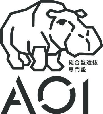 総合型選抜(旧AO・推薦入試)専門塾AOI