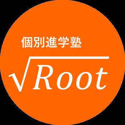 個別進学塾Root