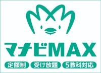 マナビMAX