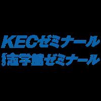 KECゼミナール・KEC志学館ゼミナール