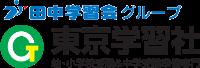 東京学習社