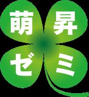 萌昇ゼミ 城東高校部