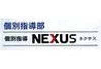 個別指導NEXUS